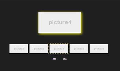 jQuery图片横向滚动抽奖代码
