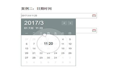 jQuery带时间日期日历插件