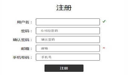 jQuery实用的注册表单验证代码