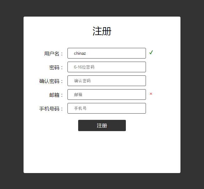 jQuery网页注册表单验证代码特效