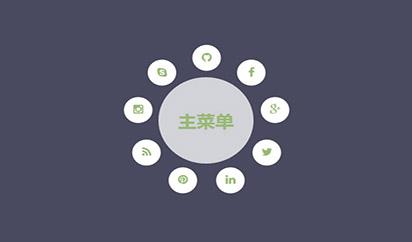 纯CSS3圆形主菜单展开特效