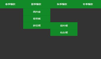 jQuery绿色简洁三级下拉菜单代码