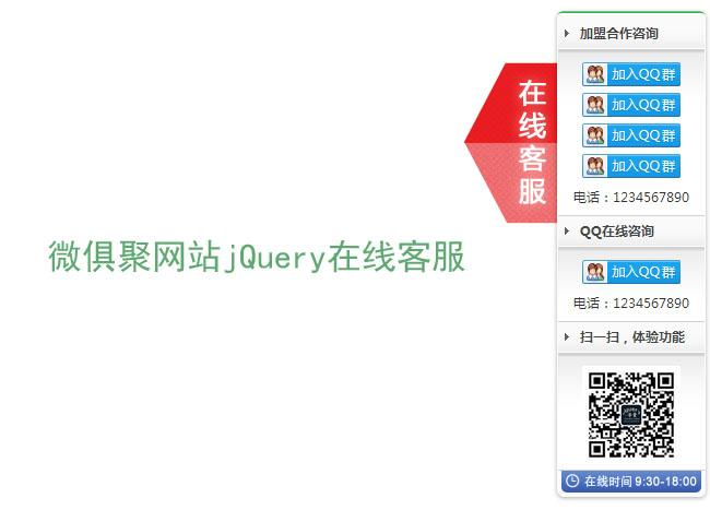 微俱聚网站jQuery在线客服代码