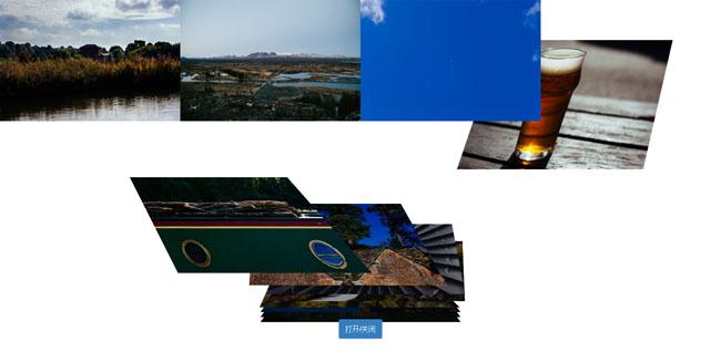 jquery+html5图片打开关闭动画特效
