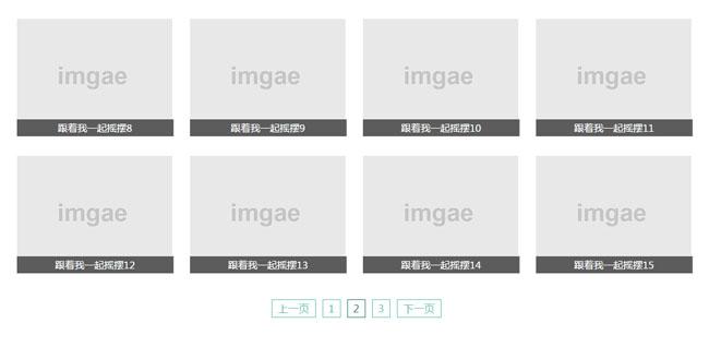 jQuery分页按钮控制动态加载图片列表代码