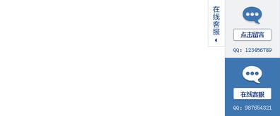 网页右侧蓝灰色QQ在线客服代码