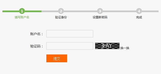 jQuery按步骤找回密码验证表单代码