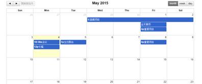 jQuery简洁版日历插件效果