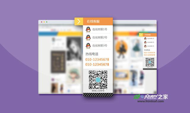 jquery制作可隐藏的在线QQ客服面板