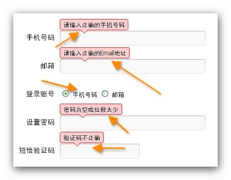 一款实用的jquery表单验证插件webluker