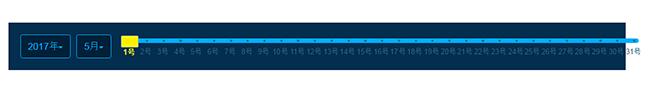 jQuery拖动滑块时间轴选择日期代码