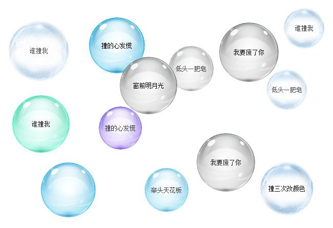 JS多彩泡泡悬浮碰撞动画代码