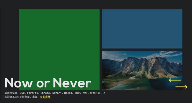 HTML5全屏多版面切换幻灯片代码