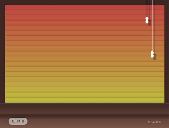 纯CSS3仿窗帘拉开关闭动画特效