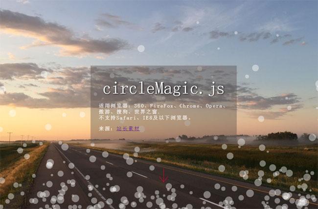 气泡动画背景插件circleMagicjs