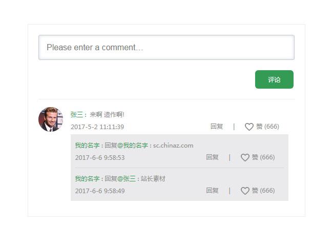 jQuery新浪微博用户评论表单代码