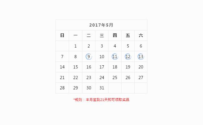 jQuery简洁的日历签到插件