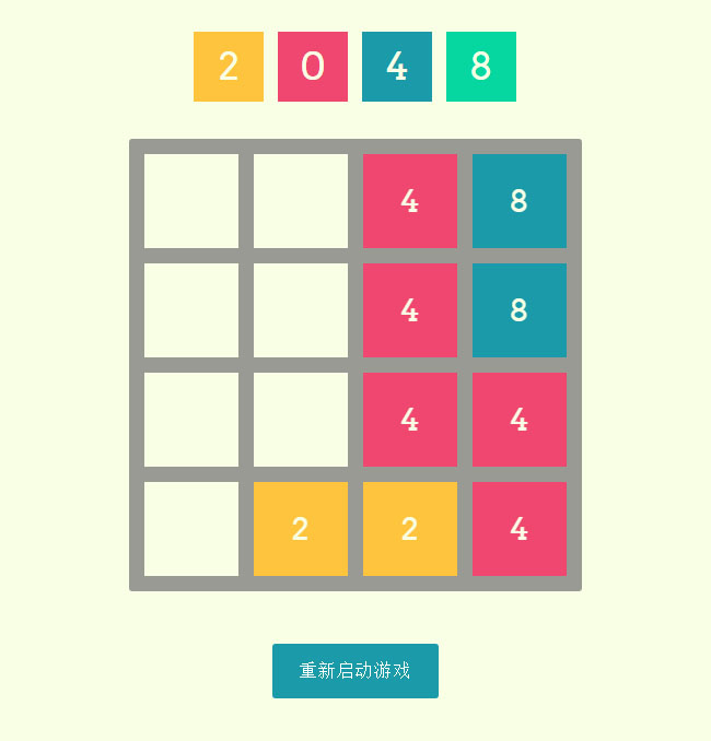 HTML5手机端2048小游戏源码