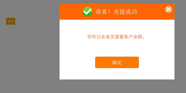 jQuery点击弹出对话框确认窗口代码