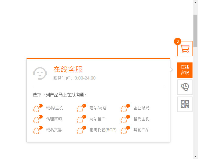 jQuery网站右侧悬浮在线客服代码