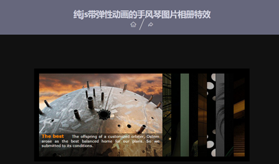 纯js带弹性动画的手风琴图片相册特效