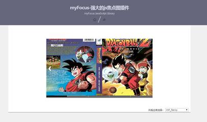 myFocus强大的js焦点图插件
