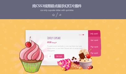 纯CSS3炫酷甜点展示幻灯片插件