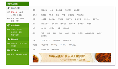 DIVCSS商品分类下拉导航菜单