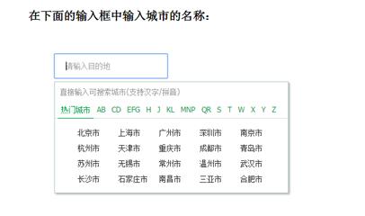 JS中国各大城市搜索框代码