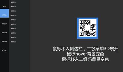 jQuery网页左侧3D展开二级菜单