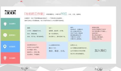 jQuery网站垂直选项卡切换代码