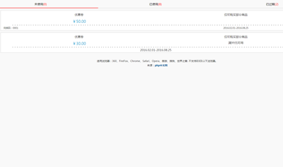 jQuery手机端点击选项卡查看优惠券代码