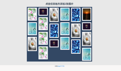 jQuery点击添加图片瀑布流布局效果