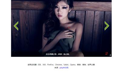 jQuery美女网站图片轮播切换代码