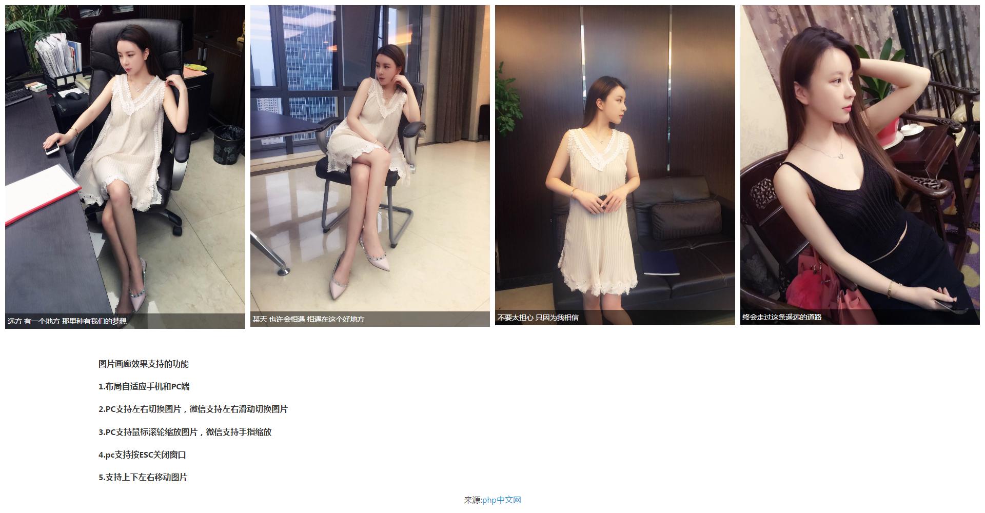 HTML5微信朋友圈图片放大手机相册效果
