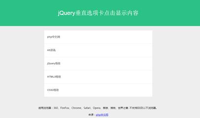 jQuery垂直选项卡点击显示内容