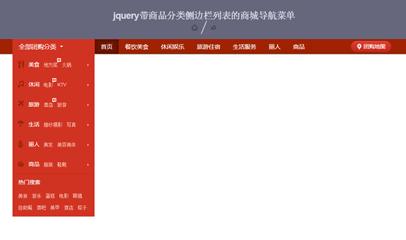 jquery带商品分类侧边栏列表的商城导航菜单