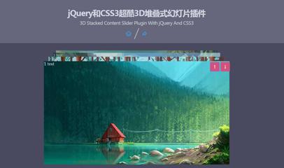 jQuery和CSS3超酷3D堆叠式幻灯片特效源码