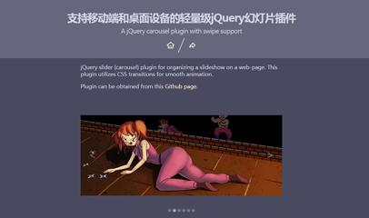 jQuery移动端和桌面设备的轻量级幻灯片特效源码