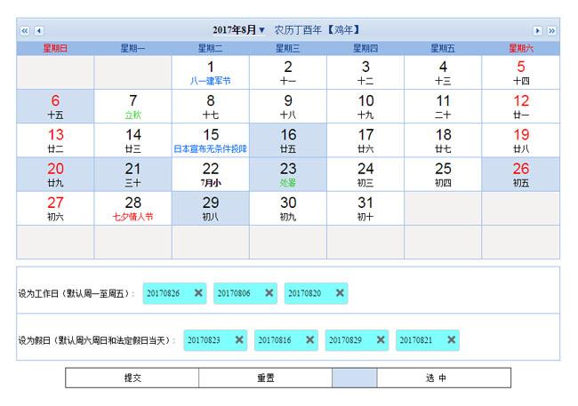 jQuery万年历日历设置代码