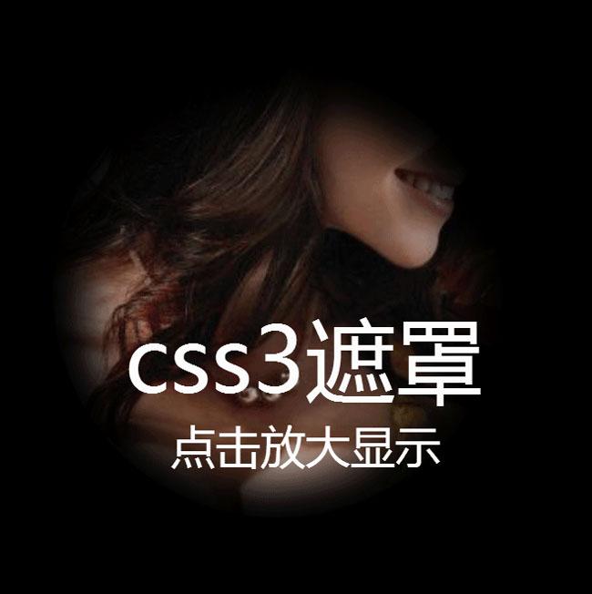 CSS3点击图片遮罩放大显示特效