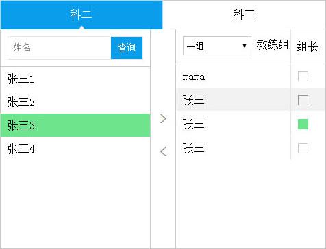 jQuery导入导出用户组数据代码