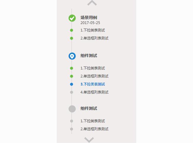jQuery可收缩展开左侧流程图菜单列表代码