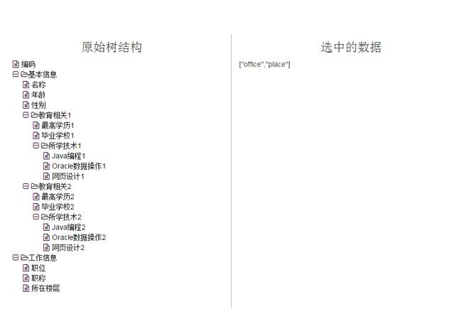 jQuery树结构菜单选择器代码
