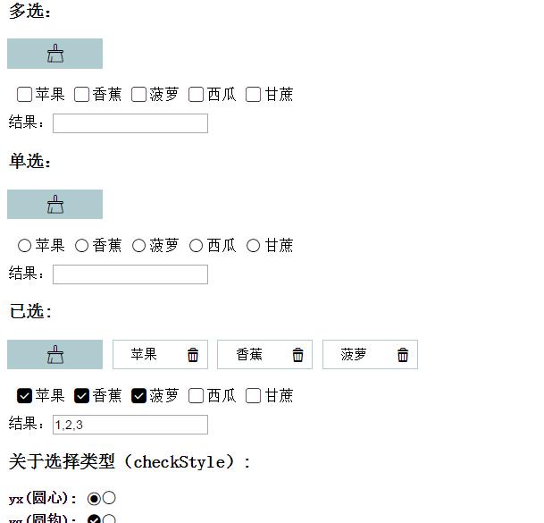 jQuery单选多选按钮样式美化代码