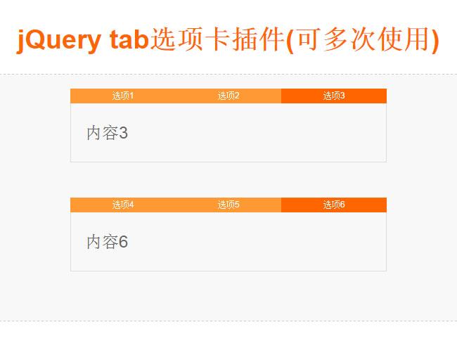 可多次使用的jQuery tab选项卡插件
