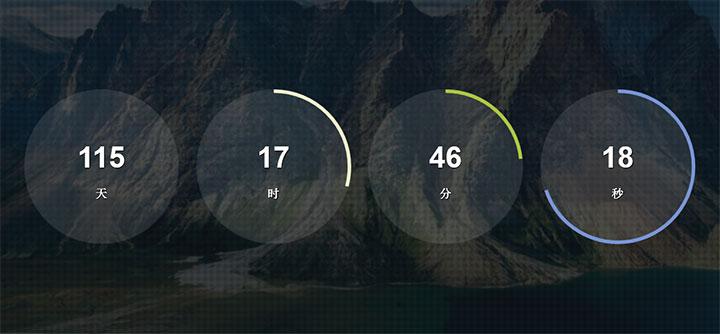 jQuery+html5圆形进度条倒计时动画特效