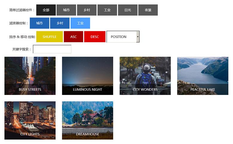 支持分类搜索排序的jQuery图片筛选过滤代码