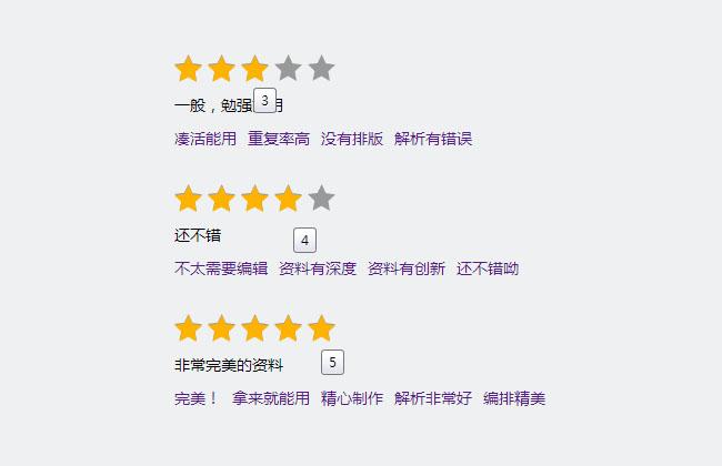 jQuery带评论的星星评分代码