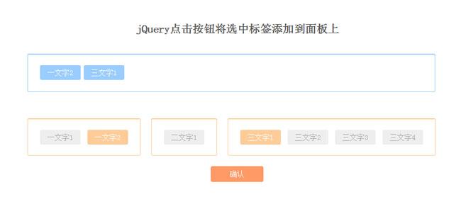 jQuery点击标签添加到面板代码
